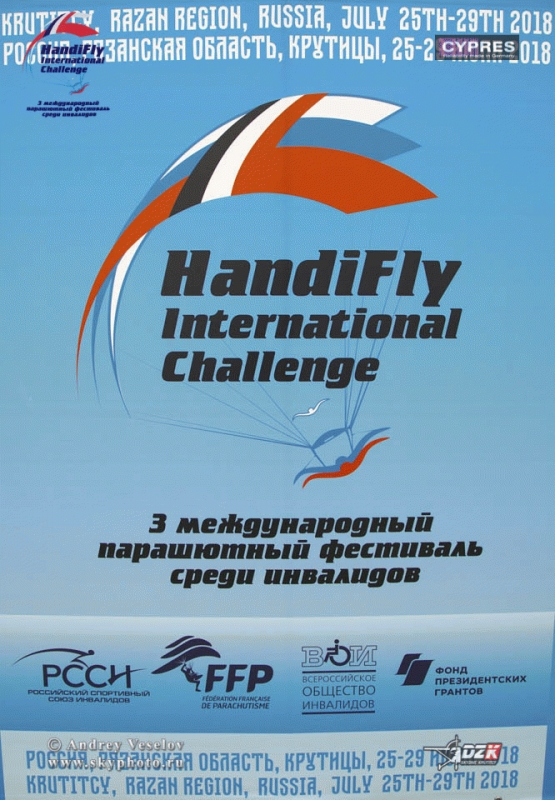 HandiFly_2018_pic_by_AndreyVeselov001